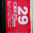 8/4(金) 仁淀川 鮎釣り!!