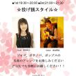 ライブ 3/31 お気軽にお越しください!