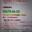 2/19・・・ひるおびプレゼント(本日深夜0時まで)