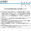 熊谷市で国内観測史上最高の41.1℃を観測 2018.7.23