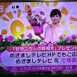 3/13・・・めざましテレビお花プレゼント(本日2時まで)