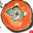 絵手紙:柿