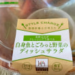 supermarket成城石井で買った♪サラダ(*^^*ゞ