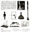 「「ジャコメッティ展」 国立新美術館 を観た印象