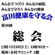 [お知らせ]富田健康を守る会の総会