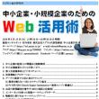 今の中小企業がWeb活用を行う目的
