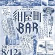 ☆ 紺屋町BAR ☆