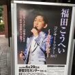 福田こうへいさんコンサート2017