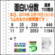 [う山雄一先生の分数]【分数700問目】算数・数学天才問題[2019年2月19日]Fraction