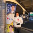 高座渋谷駅からスタート