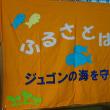 9月のじゅごん茶話会のご案内~9月27日(木)14時~@京橋事務所