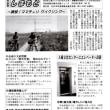 支部ニュース5月号発行