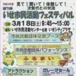 【最終報!!】明日3月18日(土)はRETROGICゲームキャラバン!!【in いせ市民活動フェスティバル】
