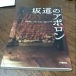 坂道のアポロン 小説 雑記