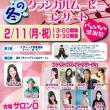 """2/11(祝)冬のクラシカルムービーコンサート""""バレンタイン感謝祭"""""""