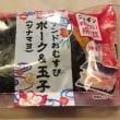 ポーク卵 ツナマヨ