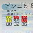 ビンゴ5第33回の購入数字と当選番号