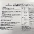 開業10周年記念ツアー第2弾!