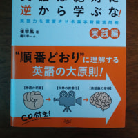久々に英語本を買った