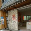 桑名寺町三八市ワンコイン占い 18日、終了しました。
