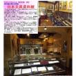 工場・施設見学 その197 日本文具資料館