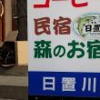 日置川遊友会例会、お疲れ様ぁ~~~