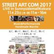STREET ART COM 2017の詳細が決まりました♪