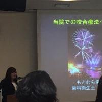 第6回日本包括歯科臨床学会学術大会・総会に参加しました☆