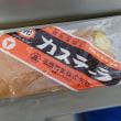 2017年10月 北海道の思い出 #13 -滝川・ビタミン カステーラ-