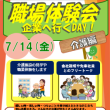 仕事の体験ができる! 7/14(金)職場体験会 企業へ行くDAY!開催