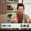 サブイボ連発『 広島テレビ テレビ派【 俳句道場 】』