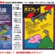 沖縄の自衛隊基地誘致に反対する革新勢力