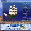 大航海時代Online -Lost Memories- マーチャントローヤル