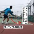 ■低い打点のバックハンドスライスアプローチは武器になります!  〜才能がない人でも上達できるテニスブログ〜