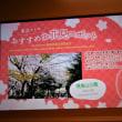 メトロ銀座線「桜トレイン」