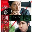 映画「検察側の罪人」 日本語字幕上映のご案内(再掲)