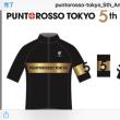 プントロッソ東京 5周年記念ジャージ