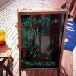 9月26日(火)看板😄 松村