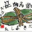 絵手紙:笹だんご・プチトマト 2018.7.11