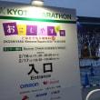 京都マラソンの受付♪