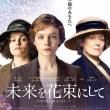 映画「未来を花束にして」 26日 新宿ラヴァンデリア