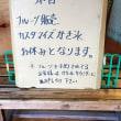 久喜市菖蒲町 雪みるく 2018.7月