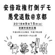 9・15【安倍政権打倒デモ悪党退散@京都】開催のお知らせ