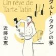 読 「タルト・タタンの夢」 近藤 史恵