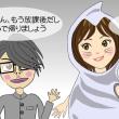 八田四郎(中二時代)