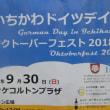 いちかわドイツデイ『オクトーバーフェスト2018』が9月30日に開催予定です@ニッケコルトンプラザ