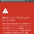 サイト閲覧中に偽のウイルス警告が表示される問題