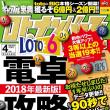 「ロト・ナンバーズ当選倶楽部」4月号 本日5日(月)発売!
