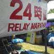 24時間リレーマラソン・・・