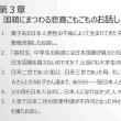 9月29日(金)の支部研修会の講師を務めます!